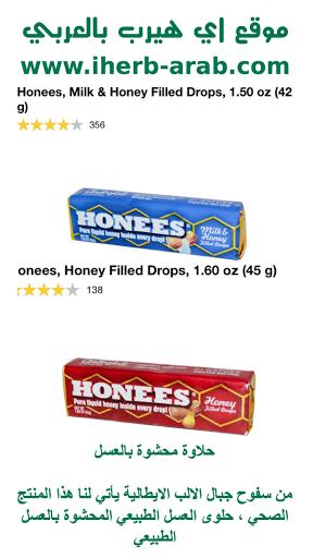 حلاوة محشوة بالعسل  Honees Honey Filled Drops, 1.50 oz (42 g)