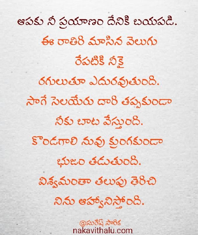 ఆపకు నీ ప్రయాణం - Telugu kavithalu on life
