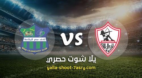 نتيجة مباراة الزمالك ومصر المقاصة اليوم 15-08-2020 الدوري المصري