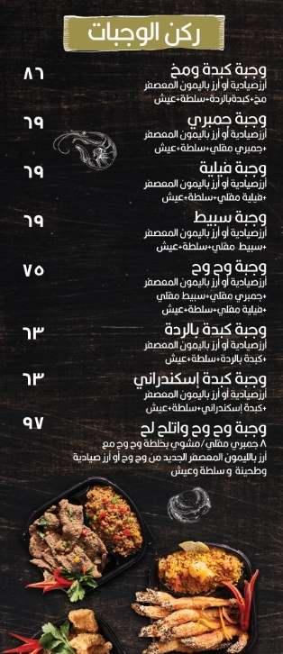 اسعار مطعم وح وح