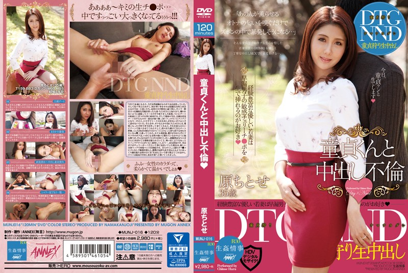 MUNJ-016 Hara Chitose Solowork Married Woman Bride Young Wife