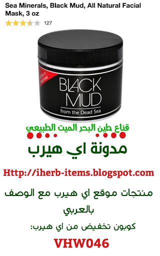 8573ae92c قناع طين البحر الميت الطبيعي للوجه من اي هيرب - موقع اي هيرب بالعربي ...
