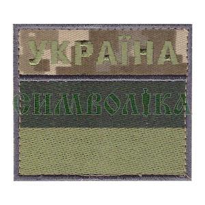 Прапорець ДПС Україна/тк.NDU/нарукавна емблема