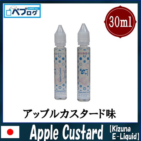 07181153 596d78363eb72 thumb%255B5%255D - 【リキッド】【Kizuna E-Liquid(キズナ)】ハンドクラフトリキッド「Vivid(ビビッド)」「Apple Custard(アップルカスタード)」リキッドレビュー!ベプログオリジナル仕様。【国産/電子タバコ/ベプログ/リキッド】