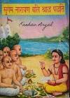 Sugam Narayan Bali Shraddha Paddhati Pdf (नारायण बलि श्राद्ध पद्धति )