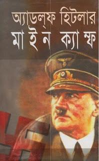 মাইন ক্যাম্ফ - অ্যাডলফ হিটলার Mein Kampf