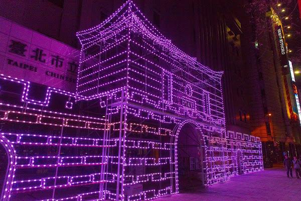 台北燈節,西門城垛還原舊台北城最華麗,但也最早消失的西門(寶城門)與城牆的意象,晚間令人炫目的各色燈光閃爍,拍照拍短片都很有味道。