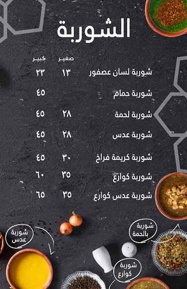 منيو مطعم ابو عمر
