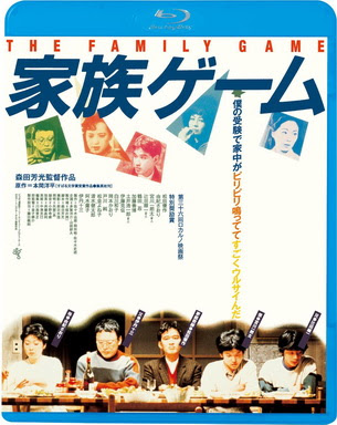 [MOVIES] 家族ゲーム / The Family Game (1983)