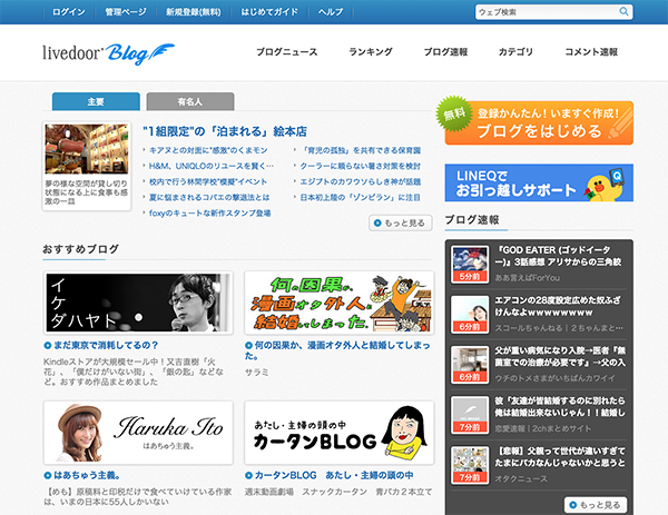 livedoorブログ