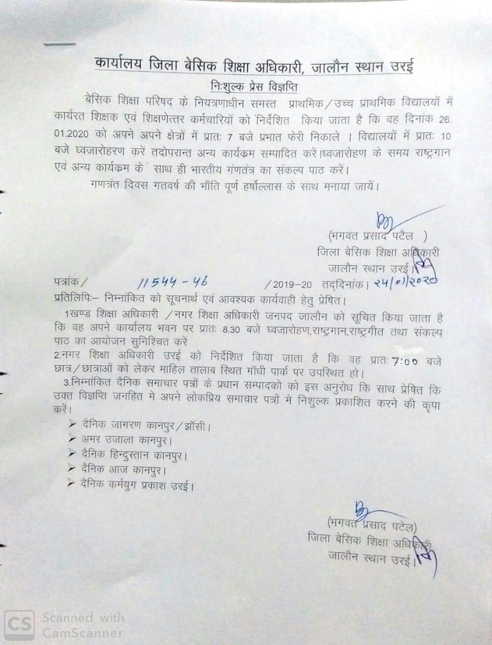 जालौन: परिषदीय विद्यालयों में 26 जनवरी को अपने-अपने क्षेत्रों में प्रातः 7:00 बजे प्रभात फेरी निकालने के संबंध में आदेश जारी