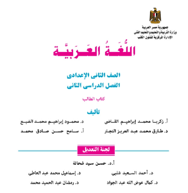 تحميل كتاب اللغة العربية للصف الثاني الإعدادي الترم الثاني 2021