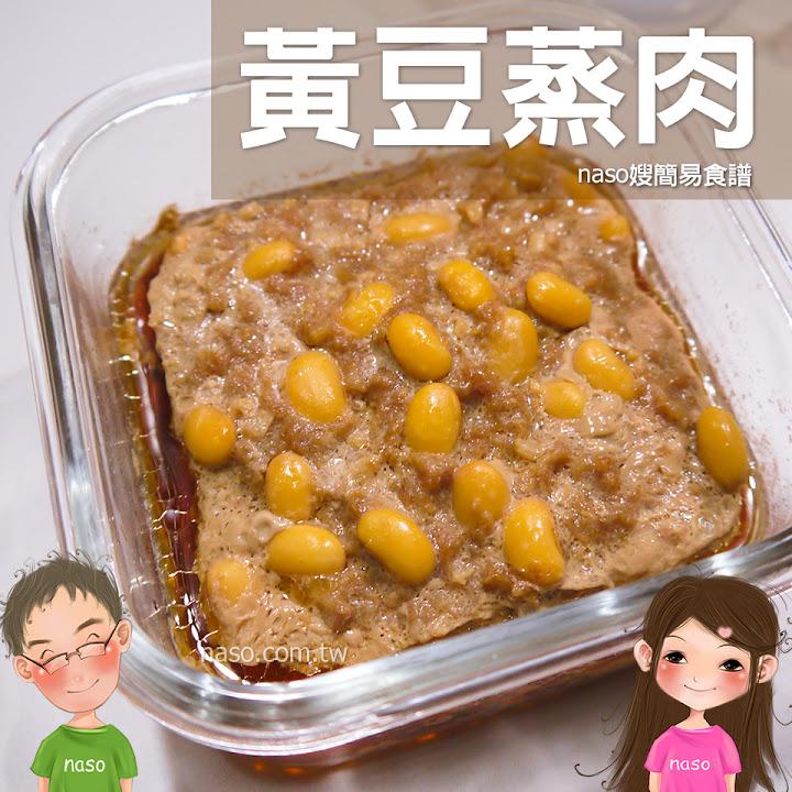 【naso簡易食譜】黃豆蒸肉