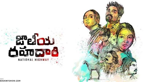 Jathiya Rahadari Movie download