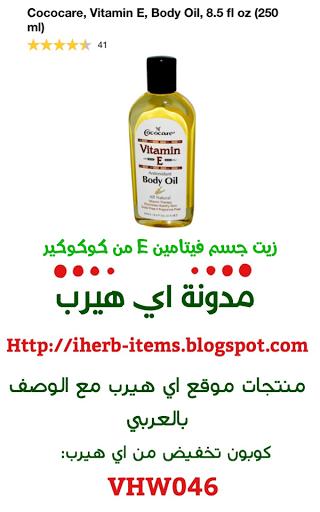 زيت جسم فيتامين E من كوكوكير   Cococare, Vitamin E, Body Oil, 8.5 fl oz (250 ml)