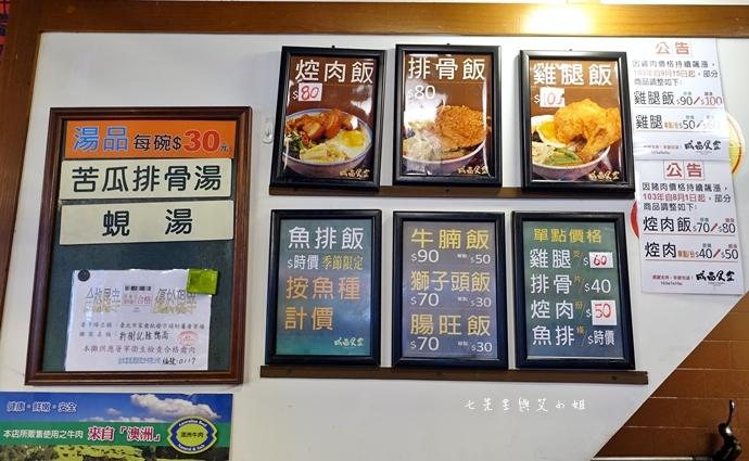 7 板橋古早味美食成昌食堂菜單