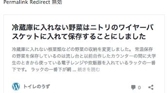 Permalink Redirectを無効にするとWordPress標準のブログカードが表示される