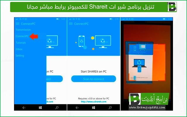 تحميل برنامج شير ات 2021 Shareit للكمبيوتر مجانا - موقع برامج أبديت