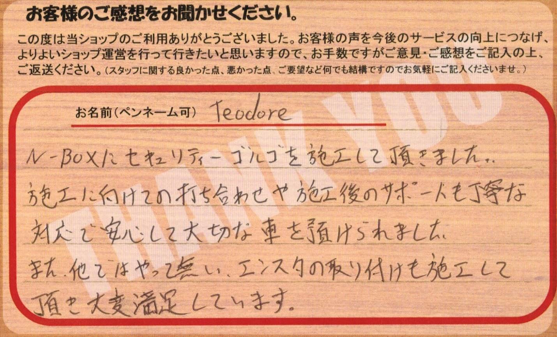 ビーパックスへのクチコミ/お客様の声:teodore 様(茨城県取手市)/ホンダ N-BOX