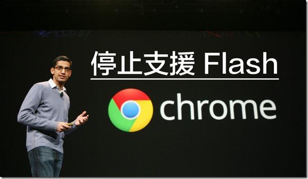 Flash 末日已到,Google 宣佈 Chrome 瀏覽器將停止支援及使用flash