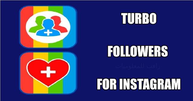 تطبيق زيادة متابعي الانستقرام 1000 متابع كل ساعة مجانا متابعين عرب واجانب
