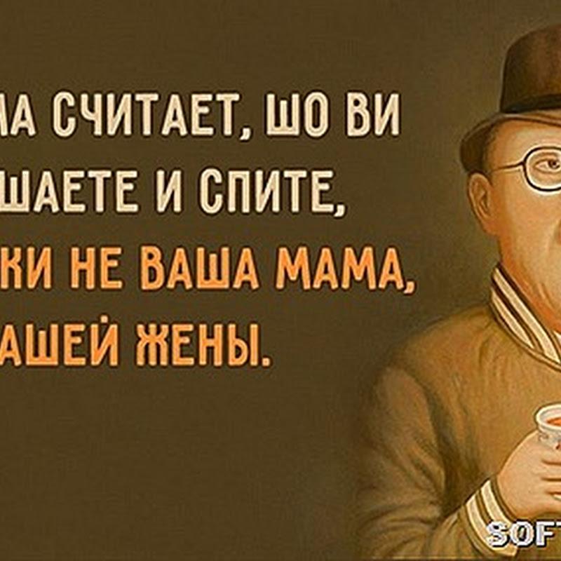 Одесские анекдоты, которые не совсем и анекдоты