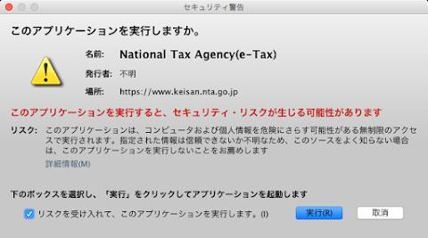 Javaの警告「このアプリケーションを実行しますか。」