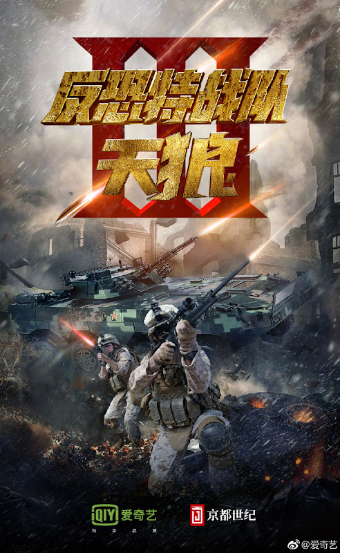Anti-Terrorism Special Forces III China Drama