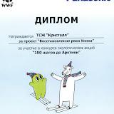 100 шагов до Арктики - февраль 2013