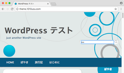 Chrome 62でHTTP接続のサイトの検索フォームに文字列を入力してみたが変わらない