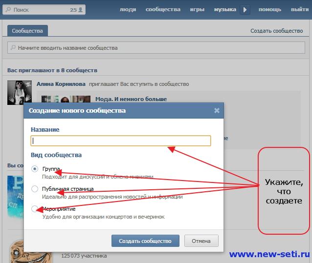 Как Вконтакте создать группу