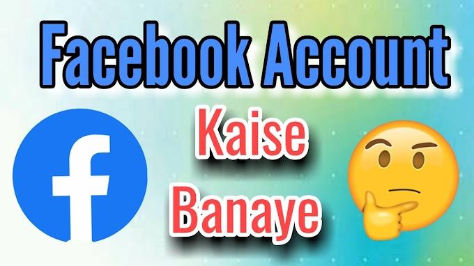 Facebook id or account kaise banaye aur paisa kaise kamaye hindi me jaaniye.