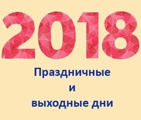 праздники и выходные на 2018 год