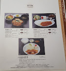 photo of the menu