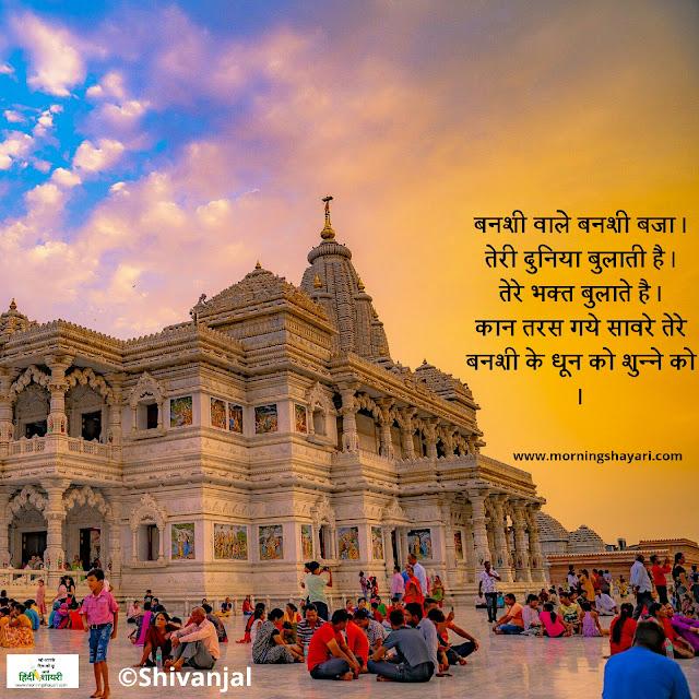 krishna bhajan image krishna bhajan photo krishna radhe picture