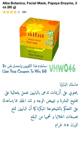 ماسك البابايا Alba Botanica, Facial Mask, Papaya Enzyme, 3 oz (85 g)