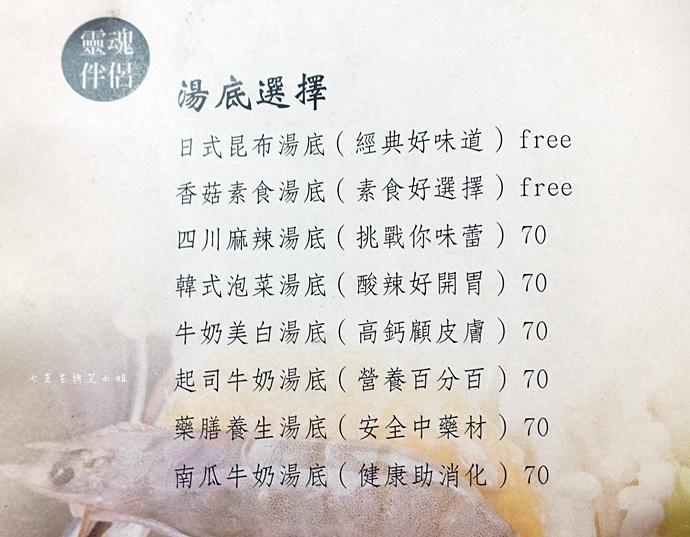 3 沐也日式涮涮鍋
