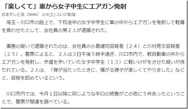 小島健司容疑者(24)と川村亮太容疑者(25)2017.02.04nnn2107-2