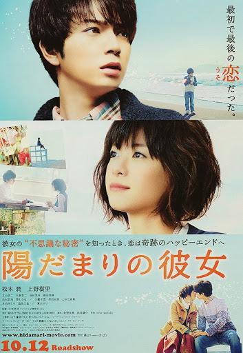 Girl In The Sunny Place – Hidamari no Kanojo (2013)