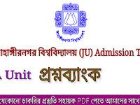 জাহাঙ্গীরনগর বিশ্ববিদ্যালয় Admission Test A Unit Question Bank  PDF Download