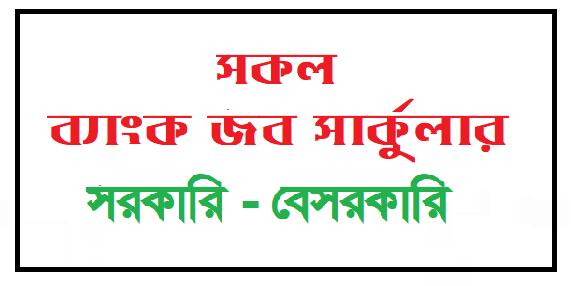 সকল ব্যাংক নিয়োগ বিজ্ঞপ্তি ২০২১ - All  Bank Job Circular 2021