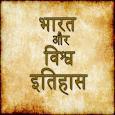 India and World History Hindi apk