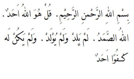 surah pendek Al-Ikhlas
