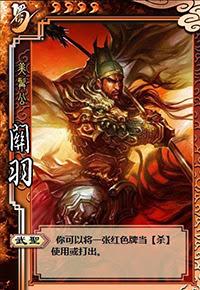 Guan Yu 6
