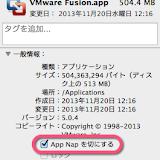 「情報を見る」から「App Nap を切にする」にチェックを入れる