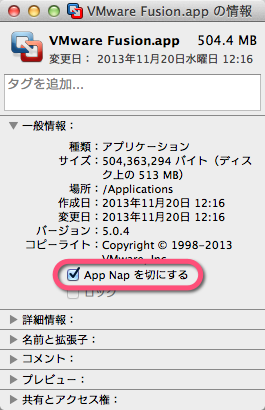 「情報を見る」から「App Napを切にする」にチェックを入れる