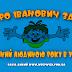 Гумор за день та людина року в Україні
