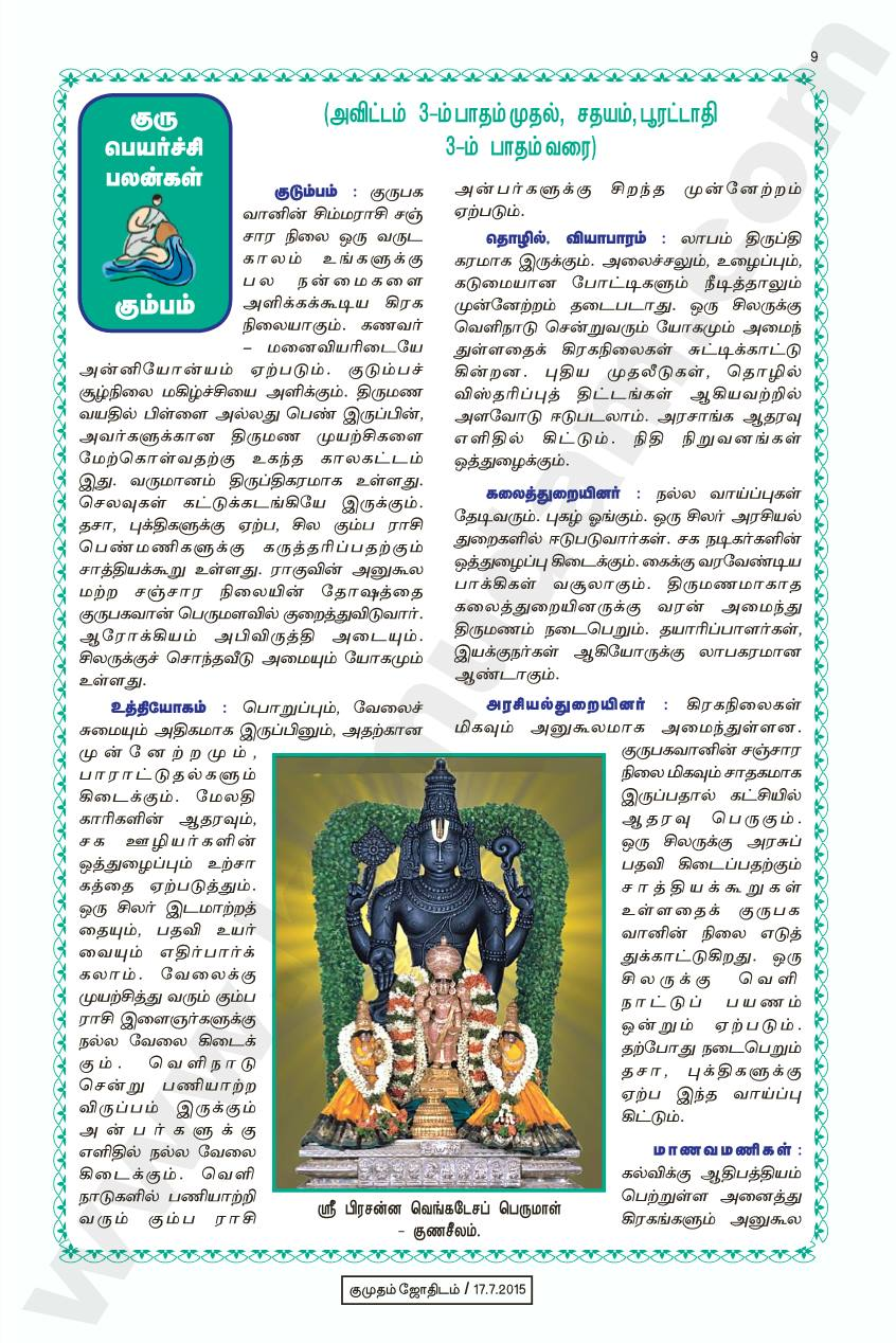 page complete Guru Peyarchi Forecast for Makaram, Kumbham and Meenam ...