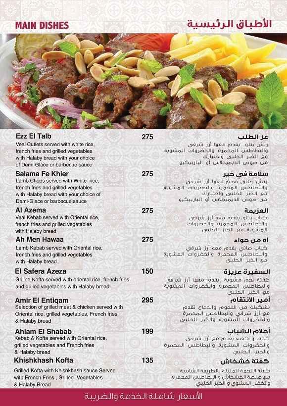 منيو مطعم ستديو مصر 3