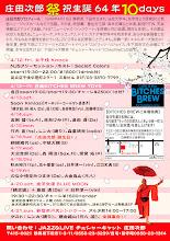 Photo: 庄田次郎 祝生誕64年祭 10days フライヤーうら 2013.03